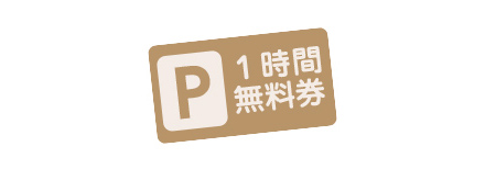 You receive 1 free parking ticket at the store