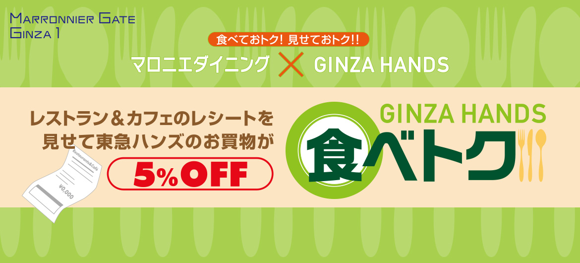 Tokyu Hands] Show restaurant & cafe receipt 5% OFF!