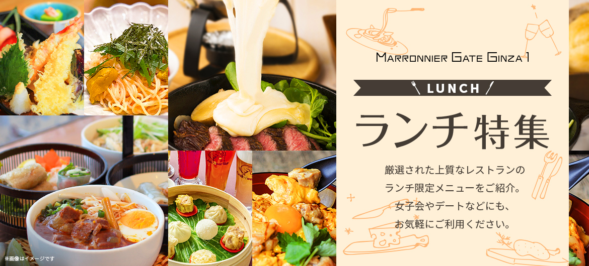 Lunch feature on MARRONNIER GATE Ginza 1