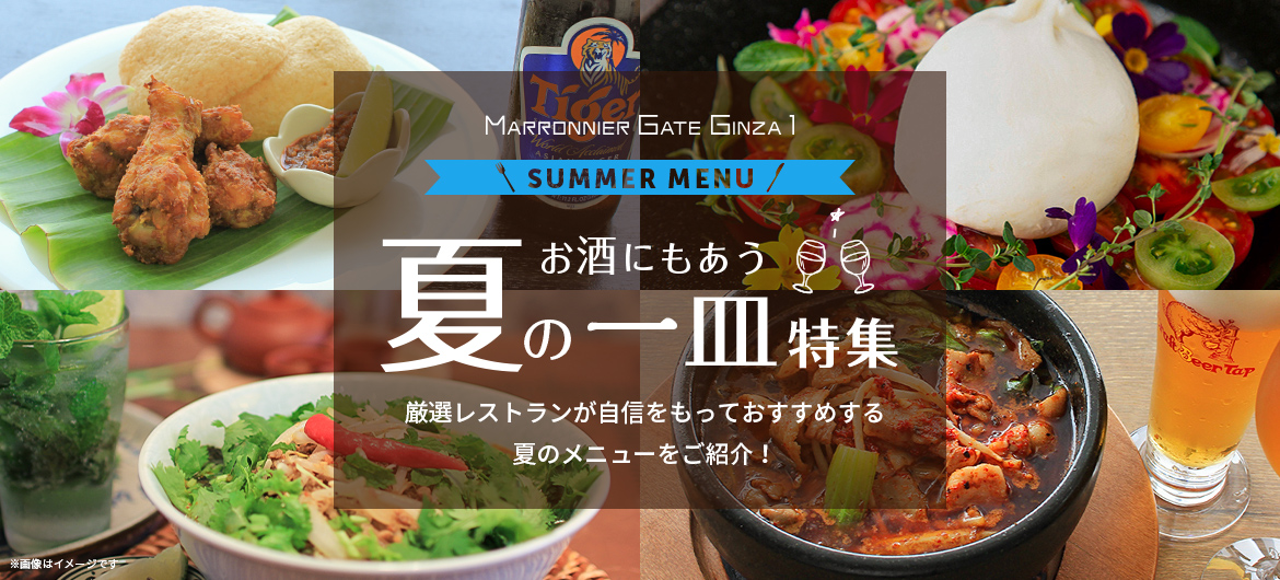 A bowl of summer specials to match the sake of MARRONNIER GATE Ginza 1
