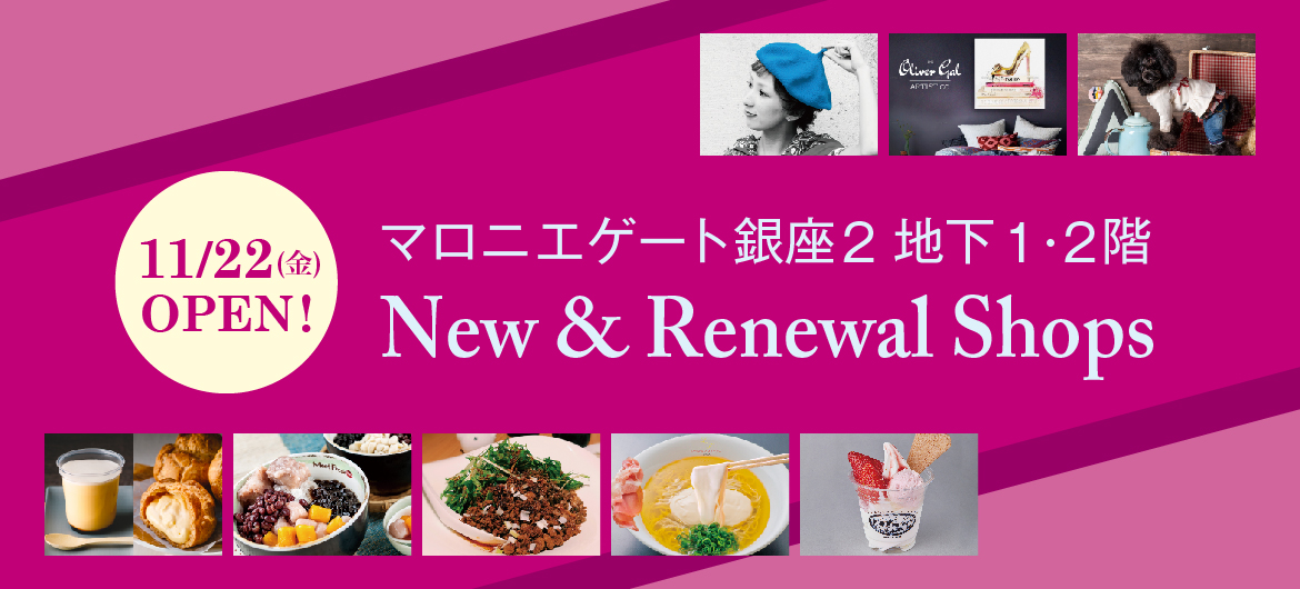 New and renewal